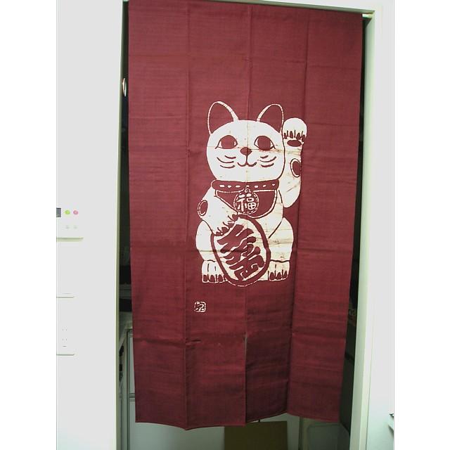 招き猫のれん(大)エンジ