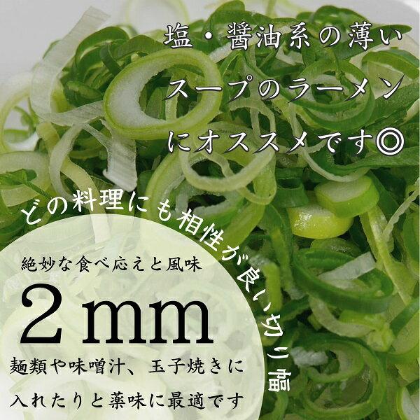 採りたて京都九条ねぎカットねぎ【お徳用1kg】【クール便】きざみねぎ2mm