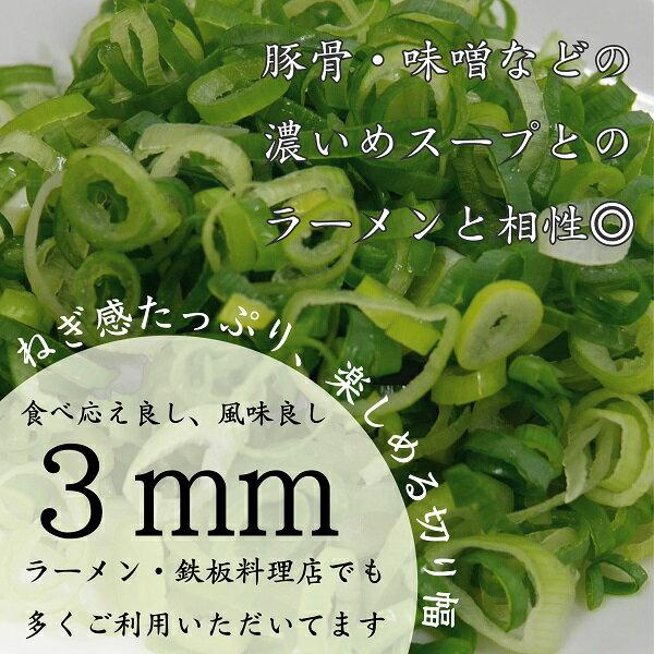 採りたて京都九条ねぎカットねぎ【お徳用1kg】【クール便】きざみねぎ3mm