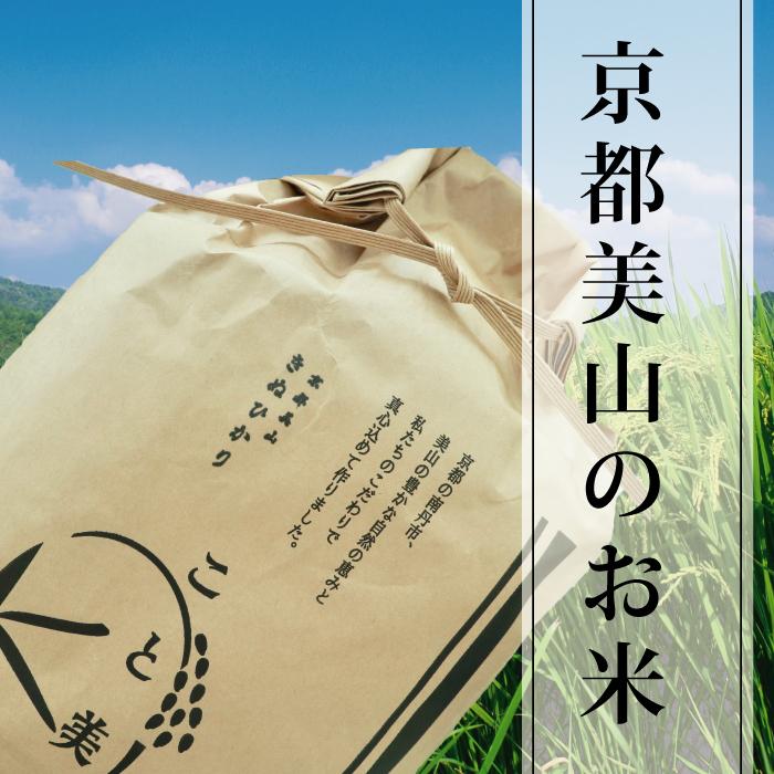 令和二年産 京都美山のお米キヌヒカリ10kg 〈玄米〉