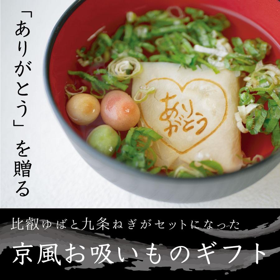 「ありがとう」を贈る 京風お吸い物セット