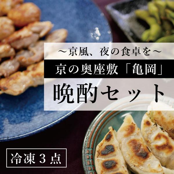 京の奥座敷・亀岡の晩酌セット