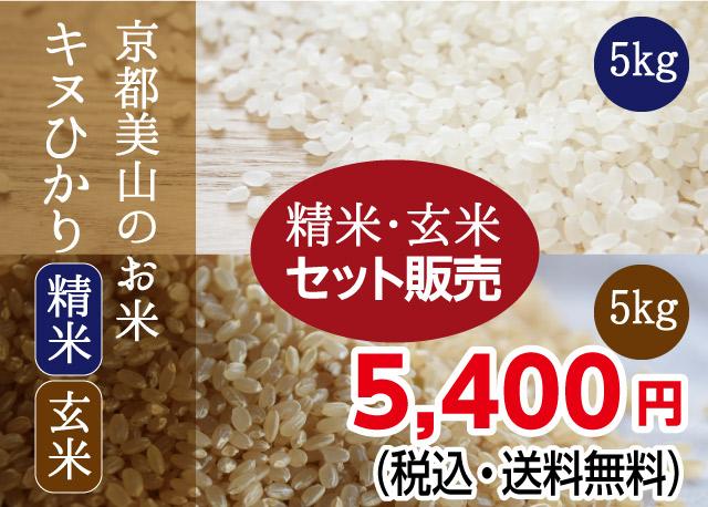 玄米と精米5㎏セット