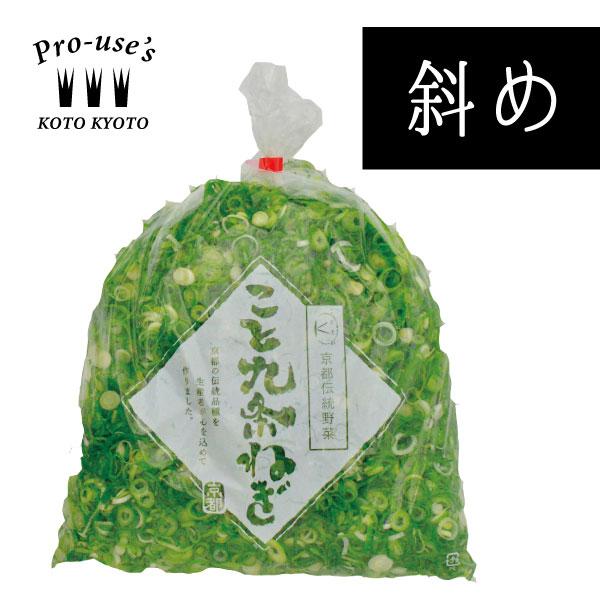 京都府産 カット九条ねぎ斜め 500g