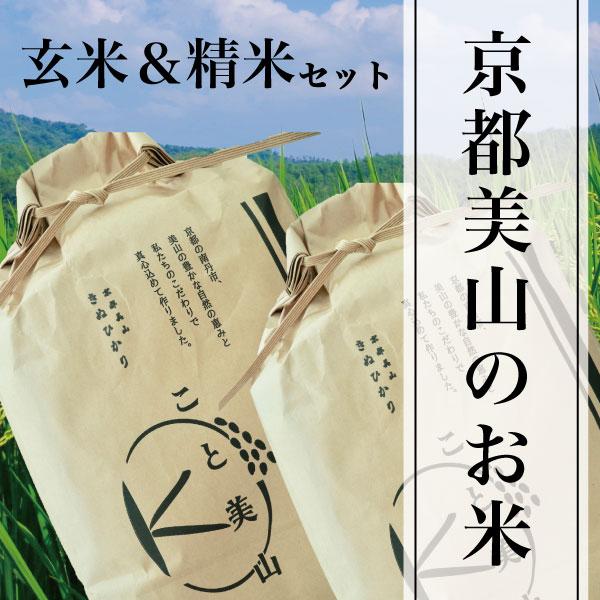 令和二年産 京都美山のお米キヌヒカリ5kg 〈玄米〉と5kg〈精米〉セット