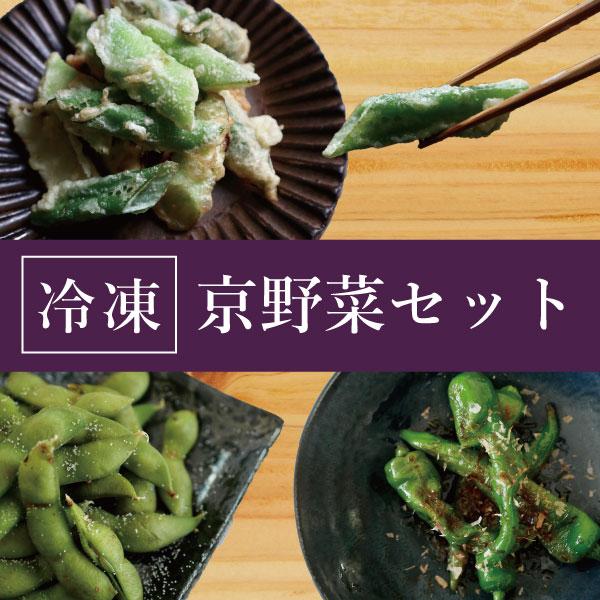 冷凍京野菜セット お徳用 【万願寺とうがらし500g、九条ねぎ500g、丹波黒枝豆500g】