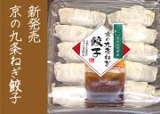 京の九条ねぎ餃子