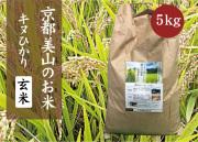 京都美山のお米玄米5kg