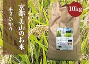 美山のお米白米10kg