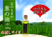 地場もん国民大賞ファイナリスト20に選ばれました!九条ねぎをたっぷり使った【香味油】「京の九条の葱の油」お試しサイズ(100g)