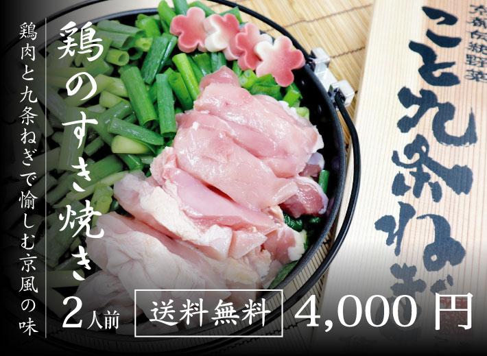 【送料無料】京都産九条ねぎ 鶏のすき焼きセット(2人前)