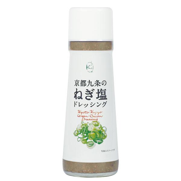 京都九条ねぎをたっぷり使った「京都九条のねぎ塩ドレッシング」