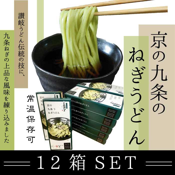 京の九条のねぎうどん 12箱セット