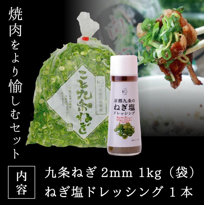 肉とたのしむカットねぎ&ねぎ塩ドレッシングセット【2mm1kg+ねぎ塩1本】
