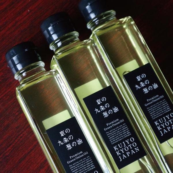 京の九条の葱の油3本セット