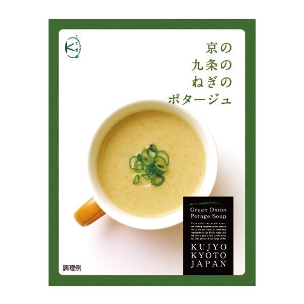 九条ねぎを使った「京の九条のねぎのポタージュ」【レトルトパック】お皿に移してレンジするだけで今日の1品に!