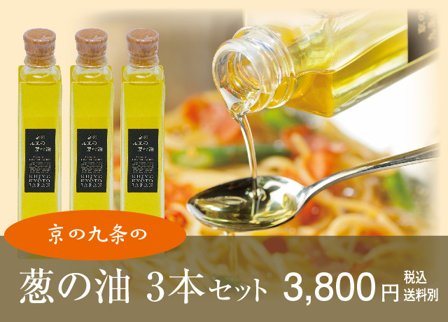 京の九条のねぎの油3本セット