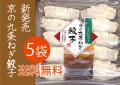京の九条ねぎ餃子 5袋セット  【送料無料】