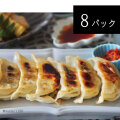 送料込み【冷凍 】ギフト 京の九条ねぎ餃子 8袋セット (10個×8袋)