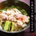【冬季限定】京都府産九条ねぎの鴨なんばそば 4人前