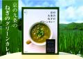 京都九条ねぎを使った「京の九条のねぎのグリーンカレー」【レトルトパック】マイルドな辛さに仕上げた和風カレー!