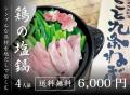 【送料無料】塩だしで味わいを愉しむ 京都産九条ねぎ 鶏の葱鍋セット(4人前)