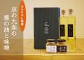 京の九条の葱の油と葱味噌のギフトセット