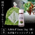 肉とたのしむカットねぎセット【2mm1kg+ねぎ塩1本】