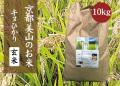 美山のお米玄米10kg