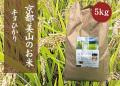 美山のお米白米5kg