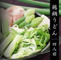 【限定300食 】生産者おすすめ こと九条ねぎの鶏鍋うどん付き