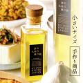 京都産九条ねぎをたっぷり使った香味油「京の九条の葱の油」お試しサイズ(92g)