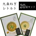 【送料無料】京の九条のねぎのグリーンカレー・ポタージュ 各10箱セット