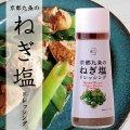 【オレンジページ掲載!】京都九条ねぎをたっぷり使った「京都九条のねぎ塩ドレッシング」