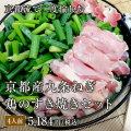 京都産九条ねぎ 鶏のすき焼きセット(4人前)