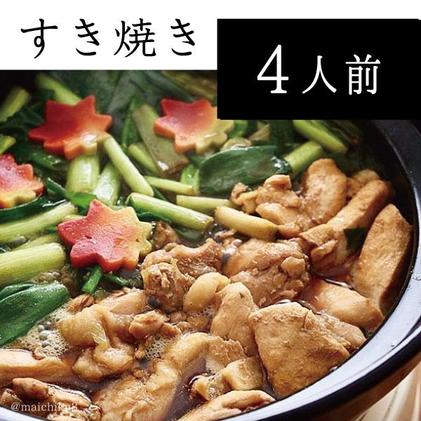 【送料無料】京都産九条ねぎ 鶏のすき焼きセット(4人前)
