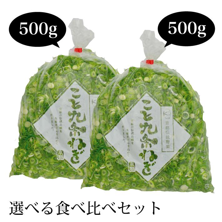カット九条ねぎ食べ比べセット 【500g2袋】