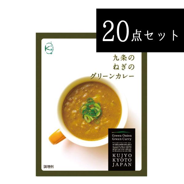 【送料無料】京の九条のねぎのグリーンカレー 20箱セット