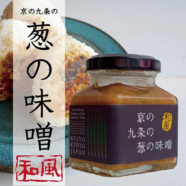 京の九条の葱の味噌 (和風)
