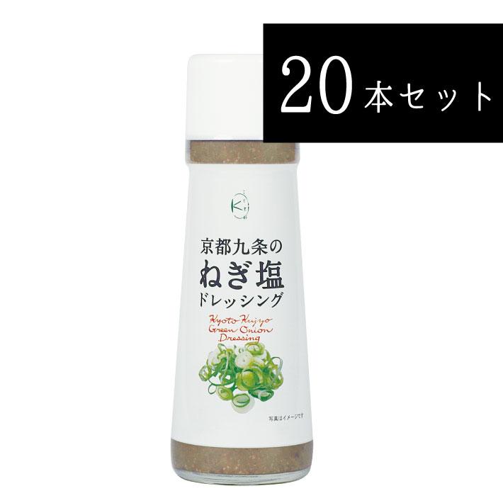 京都九条のねぎ塩ドレッシング 20本セット