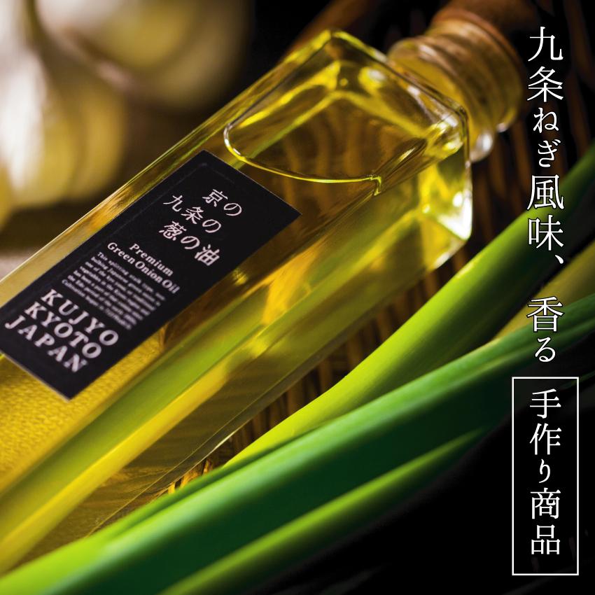 【地場もん国民大賞 ファイナリスト20に選ばれました!】香味油として隠し味に!京都九条ねぎで作ったねぎ油「京の九条の葱の油」(大)184g