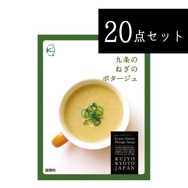 【送料無料】京の九条のねぎのポタージュ 20箱セット