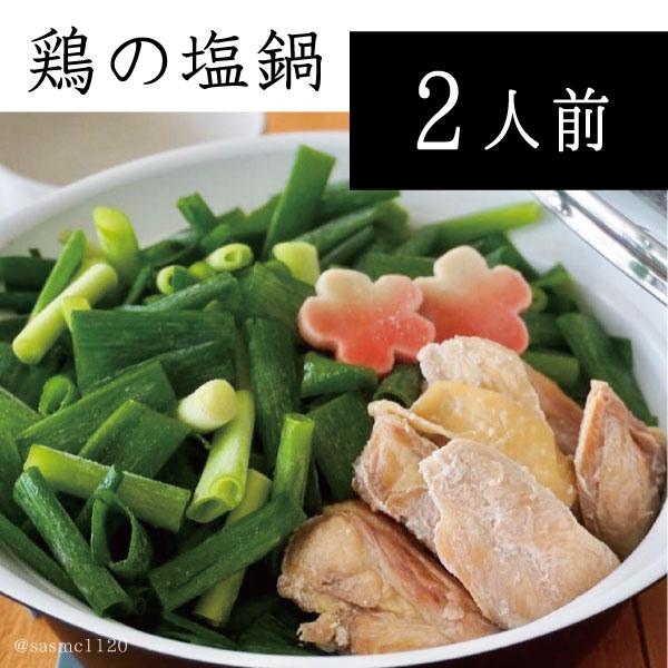 【送料無料】塩だしで味わいを愉しむ 京都産九条ねぎ 鶏の葱鍋セット(2人前)