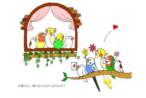 小鳥たちのお誘い