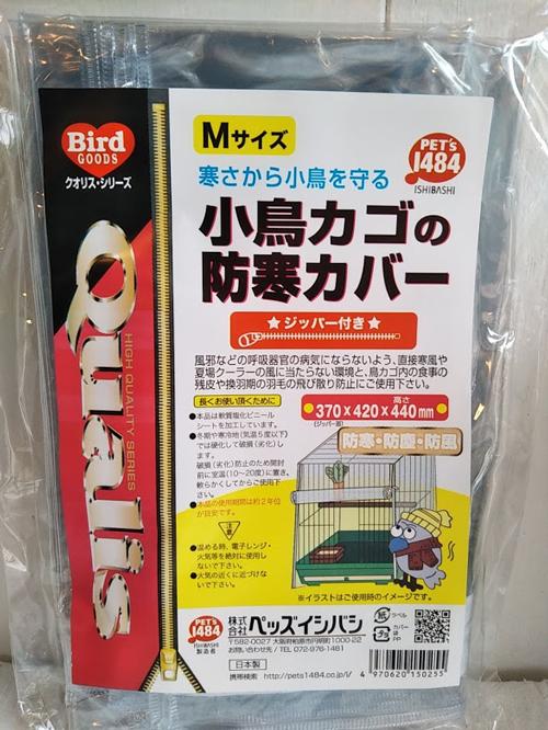 小鳥カゴの防寒カバージッパー付き (M)