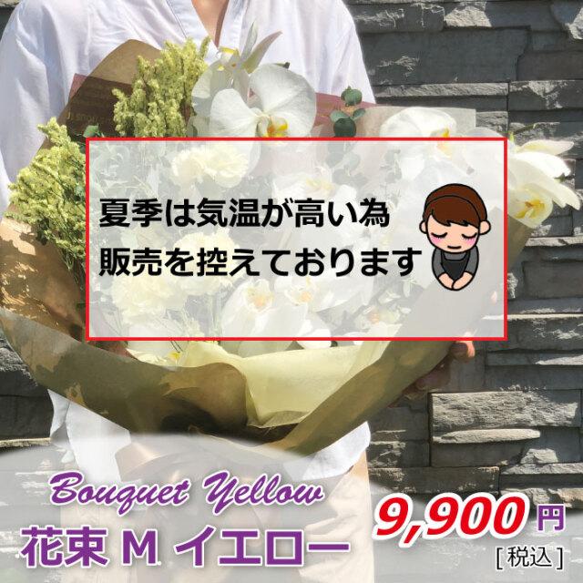 夏季販売控え 花束