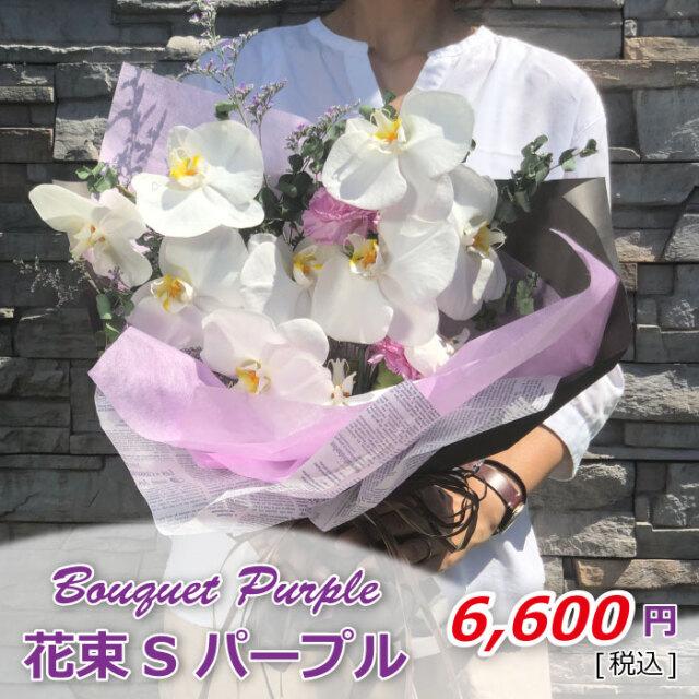 花束Sパープル(税込)