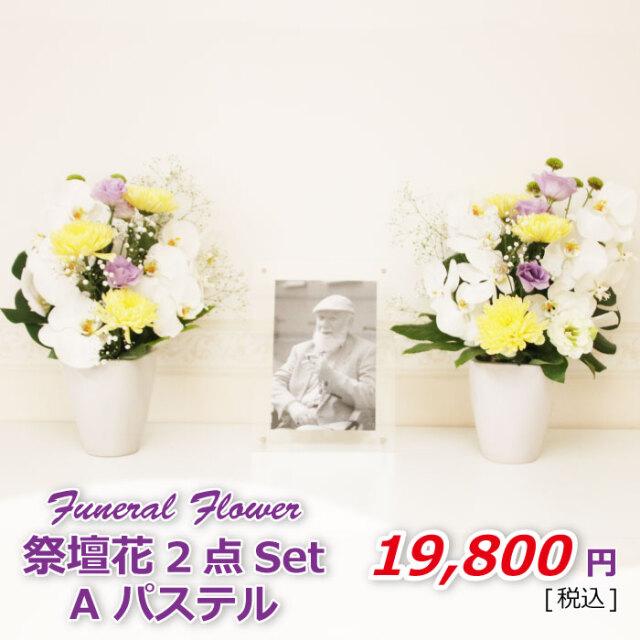 祭壇花2セットAパステル(税込)