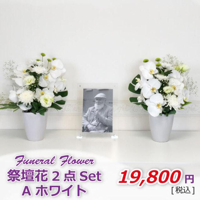 祭壇花2セットAホワイト(税込)