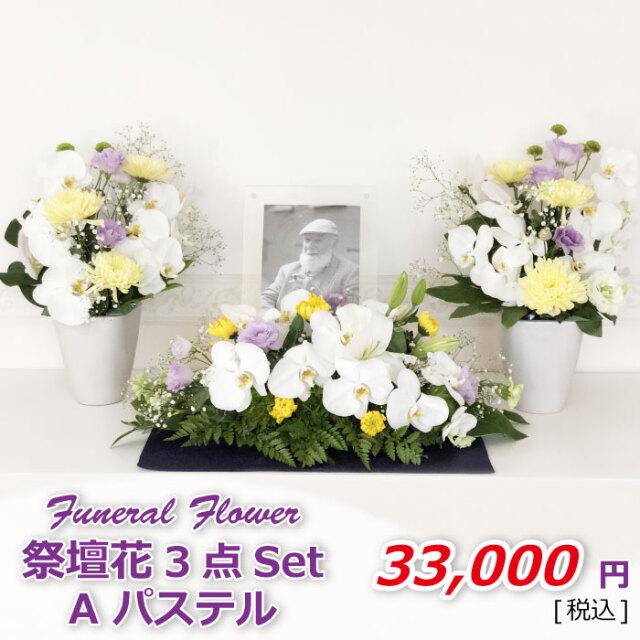 祭壇花3セットAパステル(税込)